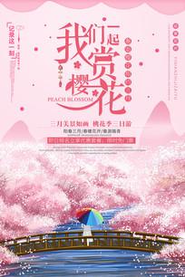 大气简洁赏樱花海报设计