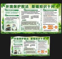 大气绿色环境保护税法展板