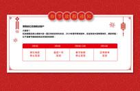 电商店铺春节放假通知广告