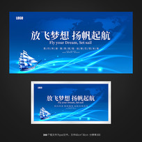 放飞梦想蓝色科技背景展板
