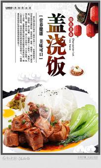 盖浇饭美食文化宣传海报