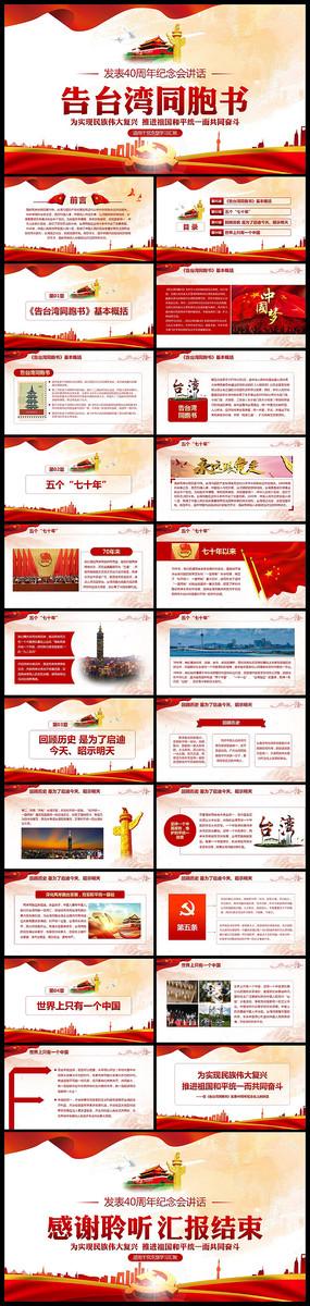 告台湾同胞书40周年PPT pptx