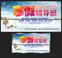 寒假辅导班宣传海报