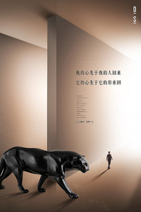 黑豹与建筑空间商务人士广告