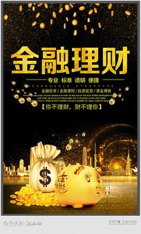 黑色金融理财海报设计