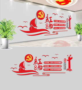 红色大气红船精神党建文化墙