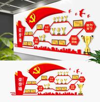 红色荣誉墙党建文化墙