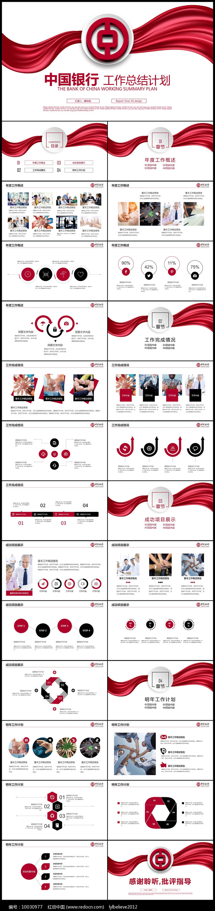 红色中国银行总结计划ppt图片