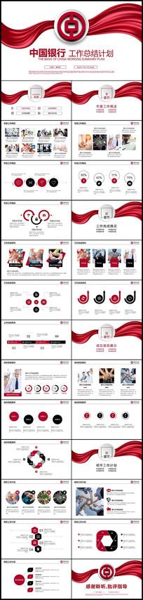 红色中国银行总结计划ppt