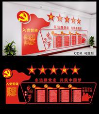 简约党员活动室文化墙