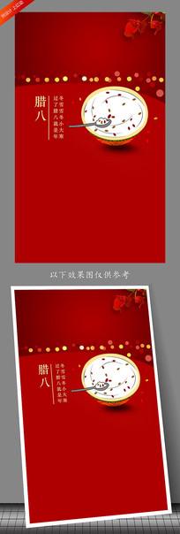 简约红色腊八节海报设计