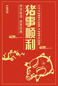 简约猪年喜庆促销海报设计