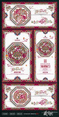 剪纸花纹2019猪年海报设计