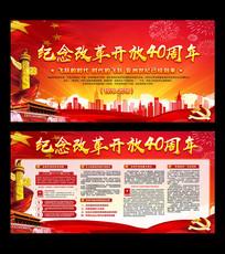纪念改革开放40周年宣传展板