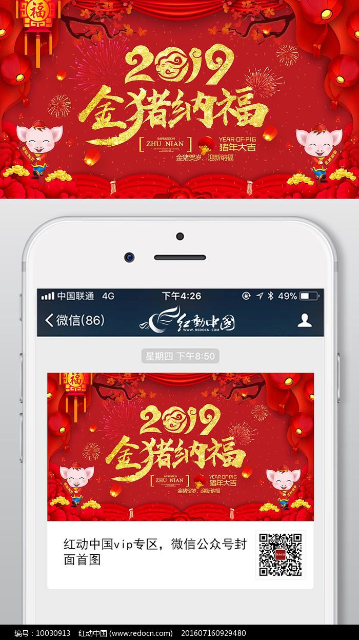 金猪纳福春节手机微信海报图片
