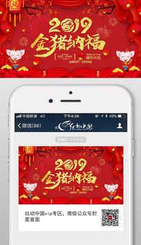 金猪纳福春节手机微信海报