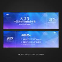 蓝色科技入场券设计模板