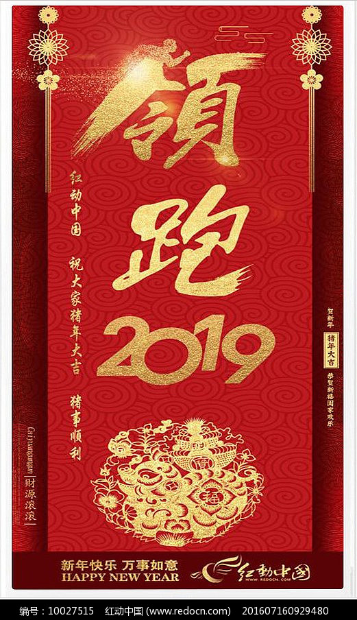 领跑2019微信朋友圈海报图片