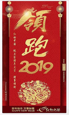 领跑2019微信朋友圈海报 PSD