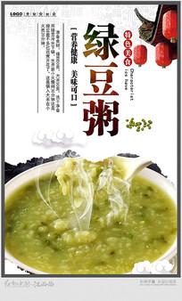 绿豆粥美食文化宣传海报