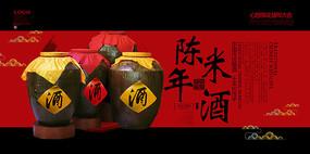米酒白酒文化海报