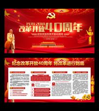 庆祝纪念改革开放40周年展板