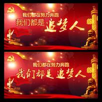 全新2019追梦人党建展板