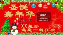 圣诞嘉年华快乐狂欢ae视频