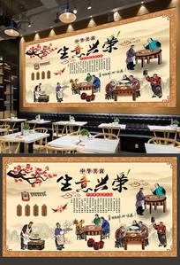 生意兴隆中华美食餐饮背景墙