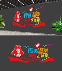 社区志愿者服务文化墙