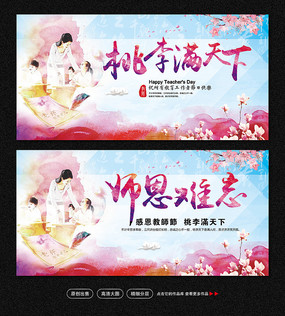 桃李满天下教师节海报设计