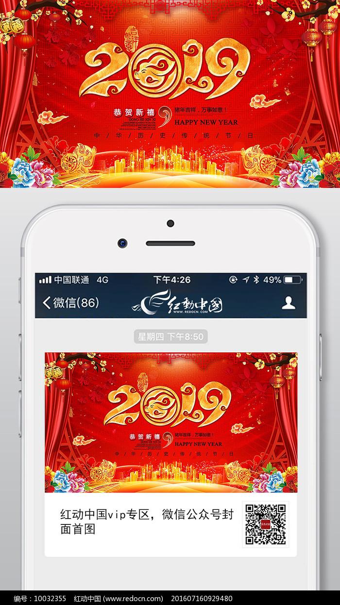 喜庆2019猪年春节手机新年图片
