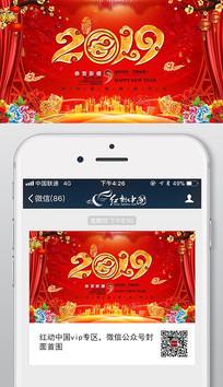 喜庆2019猪年春节手机新年 PSD