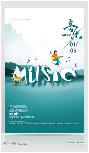 音乐宣传海报设计