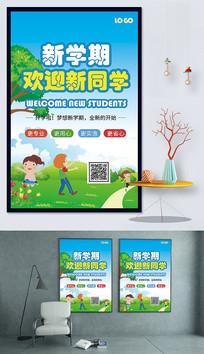 幼儿园竖版春季招生海报