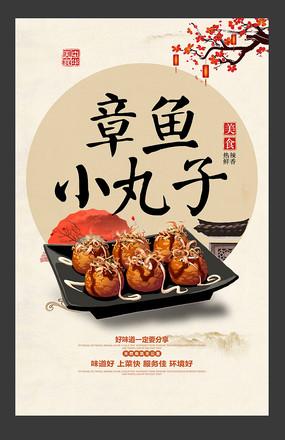 章鱼小丸子宣传海报设计
