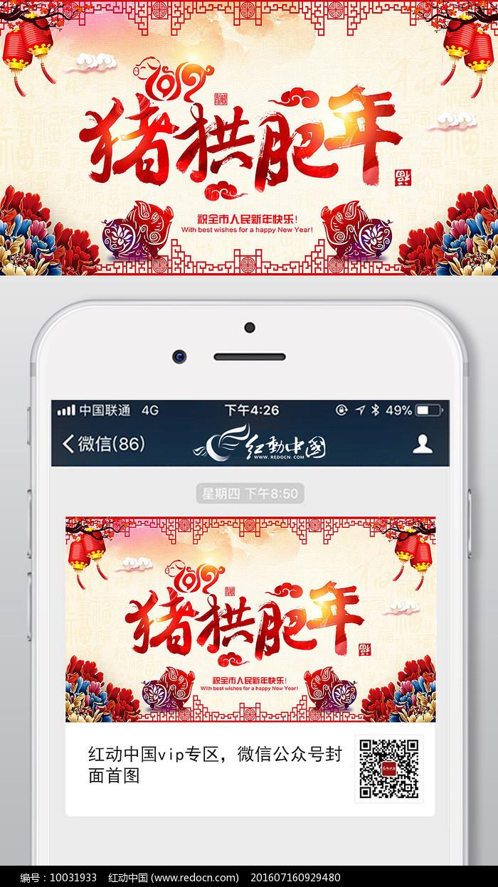 中国风2019春节微信公众号图片
