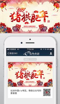 中国风2019春节微信公众号