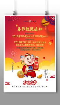中国风猪年春节放假通知海报