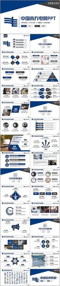 中国南方电网电力能源PPT
