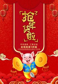猪年抢年货海报