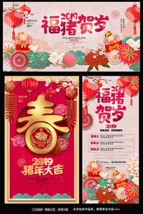 2019春节活动海报展架
