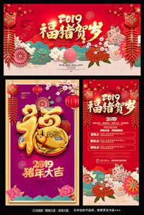 2019福猪贺岁猪年活动海报