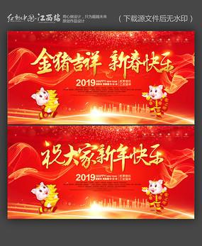 2019金猪吉祥新年快乐海报