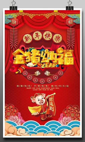 2019金猪纳福迎春海报展板