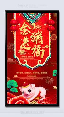 2019金猪送福节日活动海报