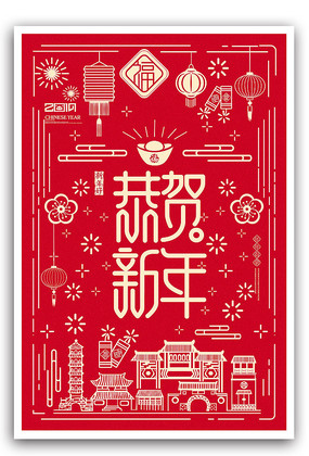 2019年春节剪纸海报