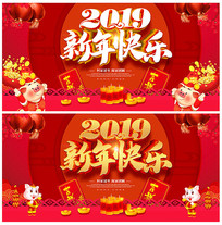 2019新年快乐展板