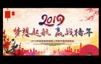 2019新年晚会背景板