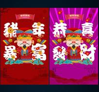 2019猪年财神海报